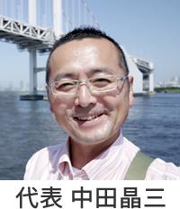 代表中田晶三